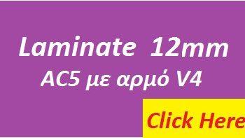 AC5 Mε Αρμό - 12ΜΜ