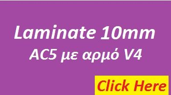 AC5 Mε Αρμό - 10ΜΜ