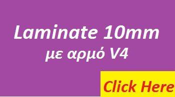 Laminate 10mm V4