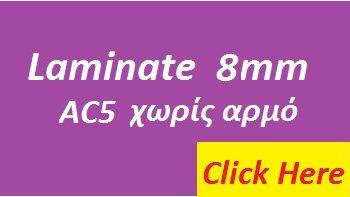 AC5 Χωρίς Αρμό - 8ΜΜ