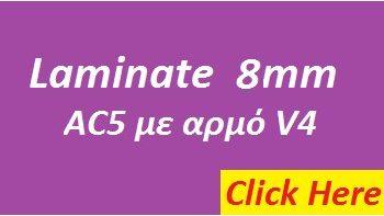 AC5 Με Αρμό - 8ΜΜ