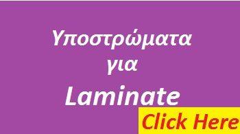 Υποστρώματα για Laminate
